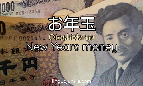 お年玉 Otoshidama New Years money