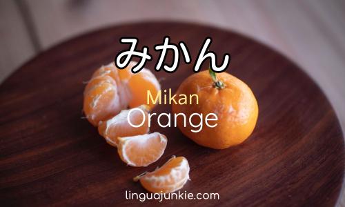 みかん Mikan Orange