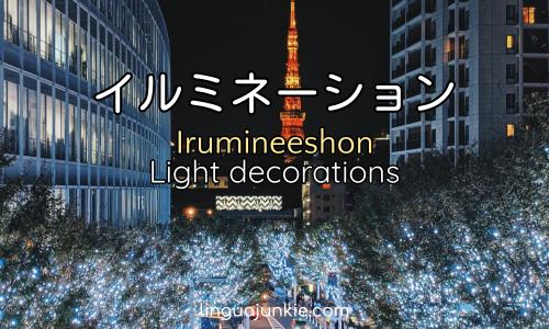 イルミネーション Irumineeshon Light decorations