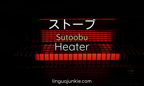 ストーブ Sutoobu Heater
