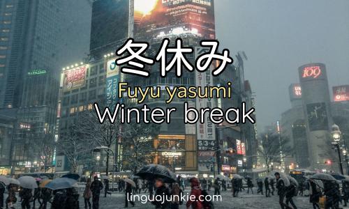 冬休み Fuyu yasumi Winter break