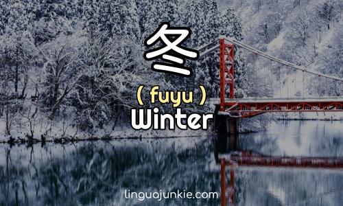 冬 Fuyu Winter