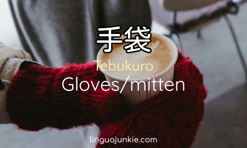手袋 Tebukuro Gloves_mitten