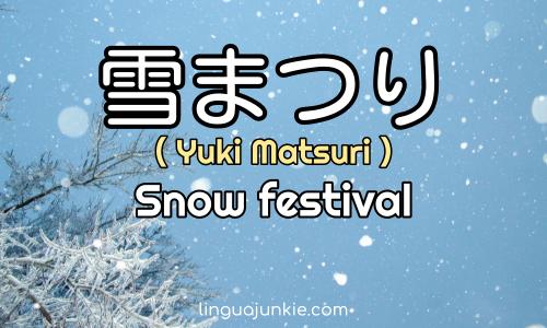 雪まつり Yuki Matsuri Snow festival