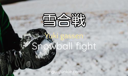 雪合戦 Yuki gassen Snowball fight