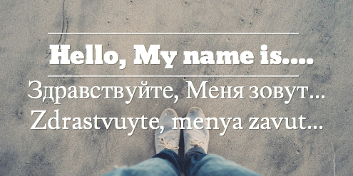 introduce yourself in russian