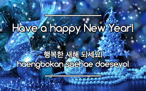 Merry Christmas In Korean.Top 10 Korean Phrases For Holidays Christmas New Years
