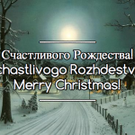 Top 10 Russian Wishes for Holidays, Christmas, New Year