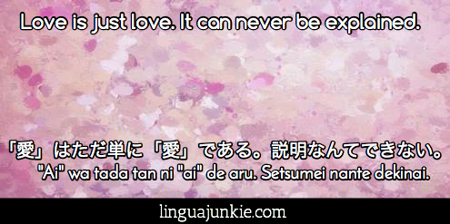 Japanese Phrases: 30 Love Phrases for Valentine\'s Day & More