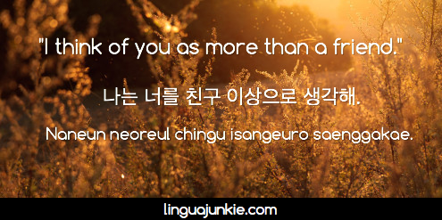 korean phrase 6
