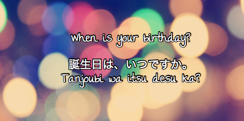 """13. Asking """"When is your birthday?"""" in Japanese"""
