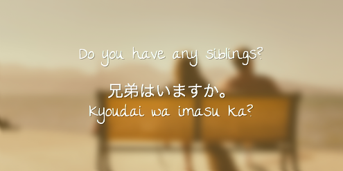 14. Do you have any siblings?