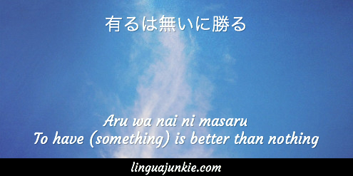 japanese proverb 45