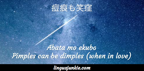 japanese proverb 46
