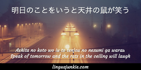japanese proverb 49