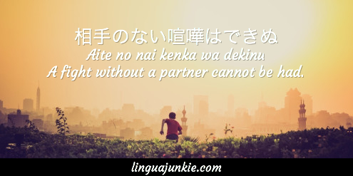 japanese proverb 50