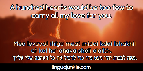 Hebrew Phrases: 15 Love Phrases for Valentine's Day & More