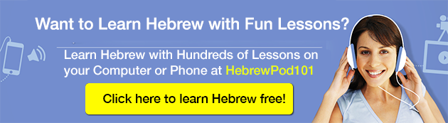 hebrewpod101banner copy