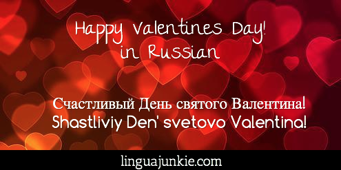 Russian Love phrase Linguajunkie.com