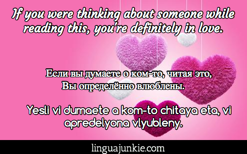 Russian Love Phrases Linguajunkie.com