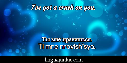 I Love You Quotes Russian : Russian Love Phrases Linguajunkie.com
