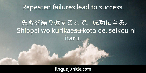 Learn Japanese 65 Japanese Sayings Proverbs Part 5 Success Version