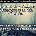 Top 10 Inspirational & Motivational Russian Quotes. Part 1.