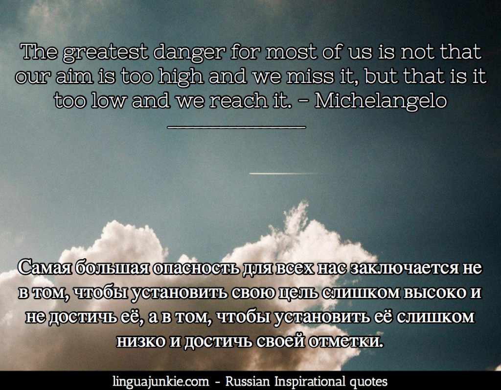 Inspirational Proverbs Top 10 Inspirational & Motivational Russian Quotespart 1.