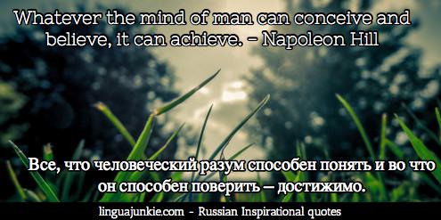 Russian Inspirational Quotes by Linguajunkie.com