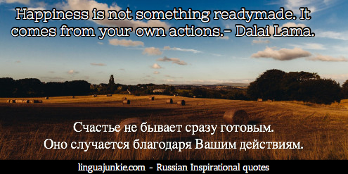 Russian Inspirational Quotes by Linguajunkie.com