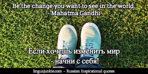 Russian Inspirational Quotes by Lingajunkie.com