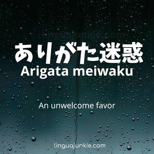Arigata meiwaku