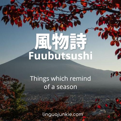 Fuubutsushi