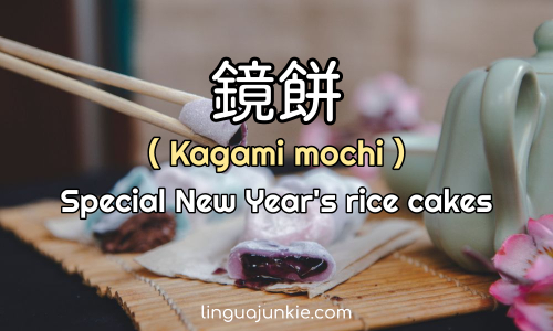 Kagami mochi Special New Year's rice cakes