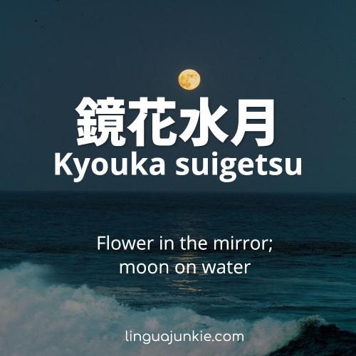 Kyouka suigetsu