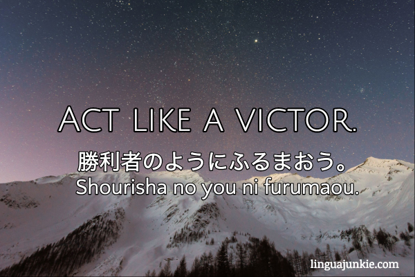Positive Japanese Words & Phrases Inspiration Success