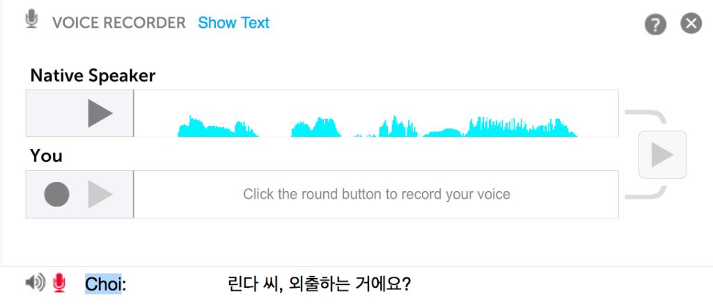 Korean Voice Recorder