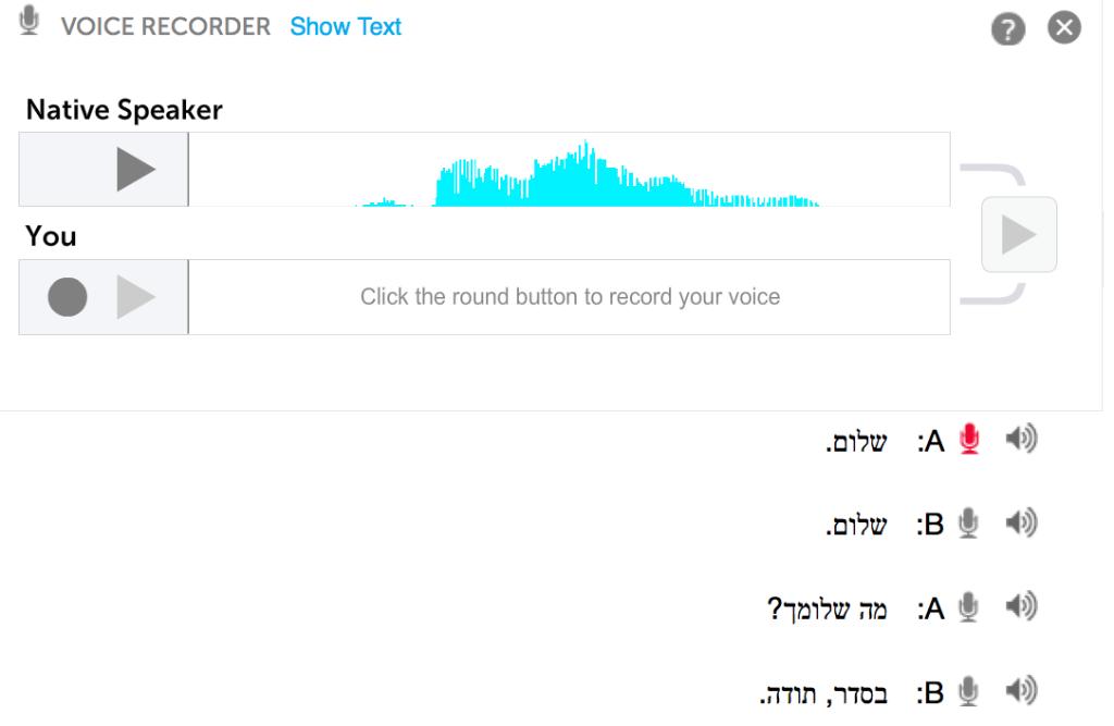 hebrew voice recorder