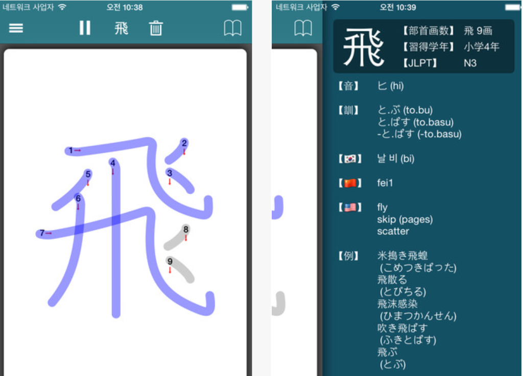 10 best Japanese learning apps for Android! - Android ...
