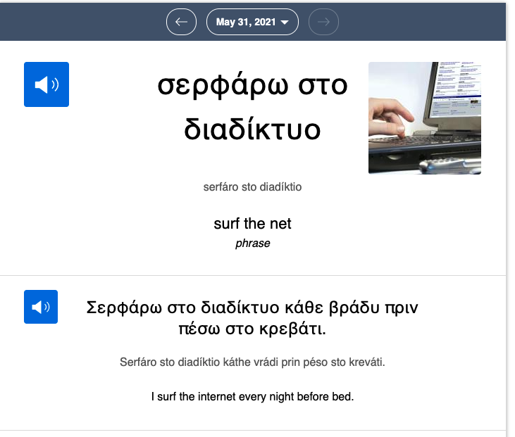 greek word of the day - learn greek in 5 minutes