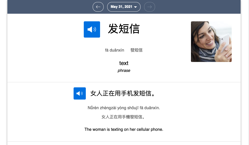 learn chinese in 5 minutes - word of the day
