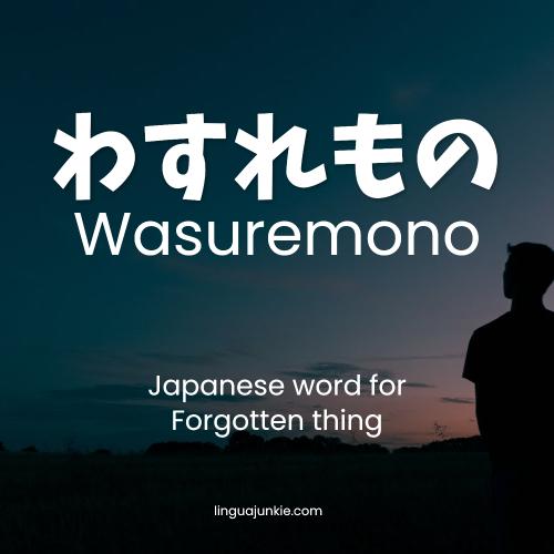 Wasuremono