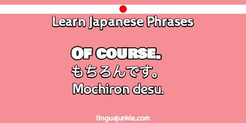 how to agree in japanese