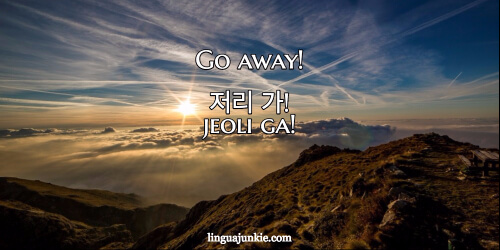 angry korean phrases