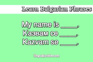 introduce yourself in bulgarian