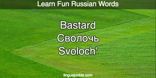 Language Lesson: 11 Bad Russian Words, Swears & Curses