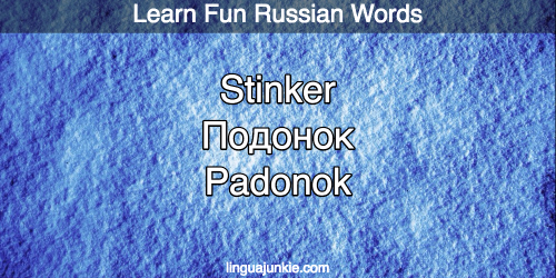 bad russian words