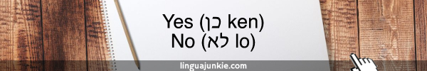 basic hebrew words