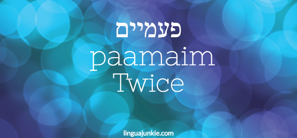 beautiful hebrew words
