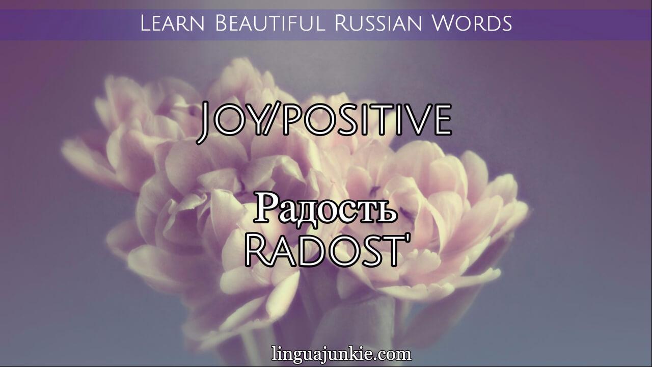 Learn Russian - The Top 20 Beautiful Russian Words You